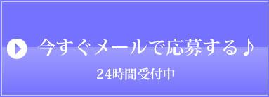 京都セラピスト求人募集にメールで応募
