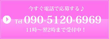 京都セラピスト求人募集に電話で応募